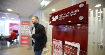 Московский кредитный банк входит в число 10-и крупнейших банков России
